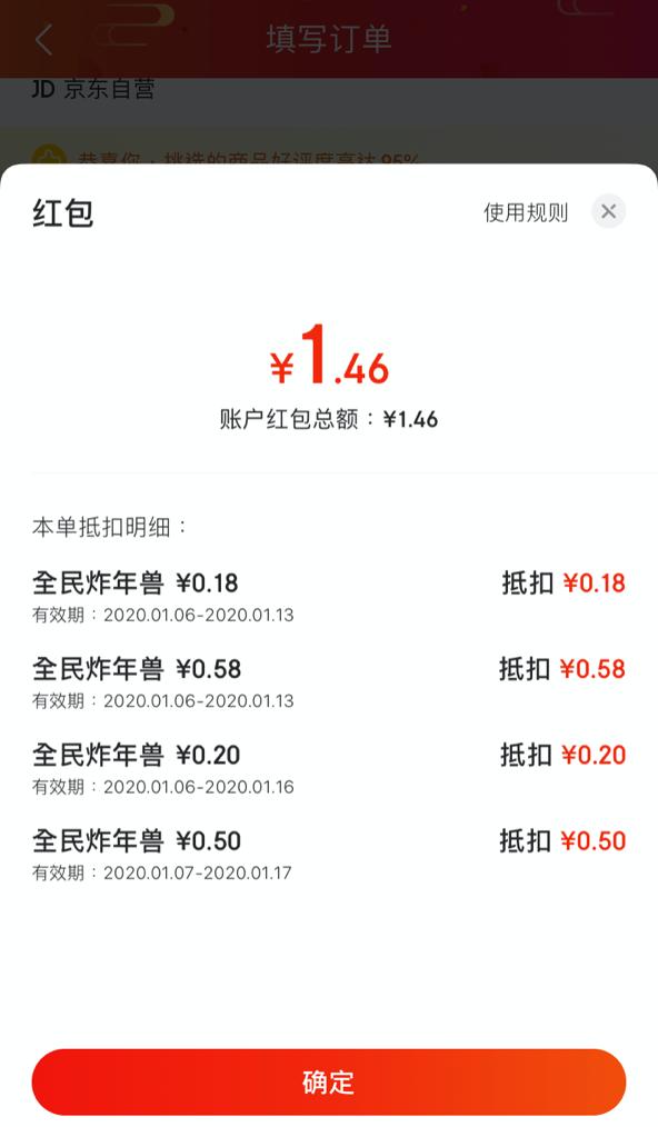玩到王者场每天都能拿121元大红包?京东全民炸