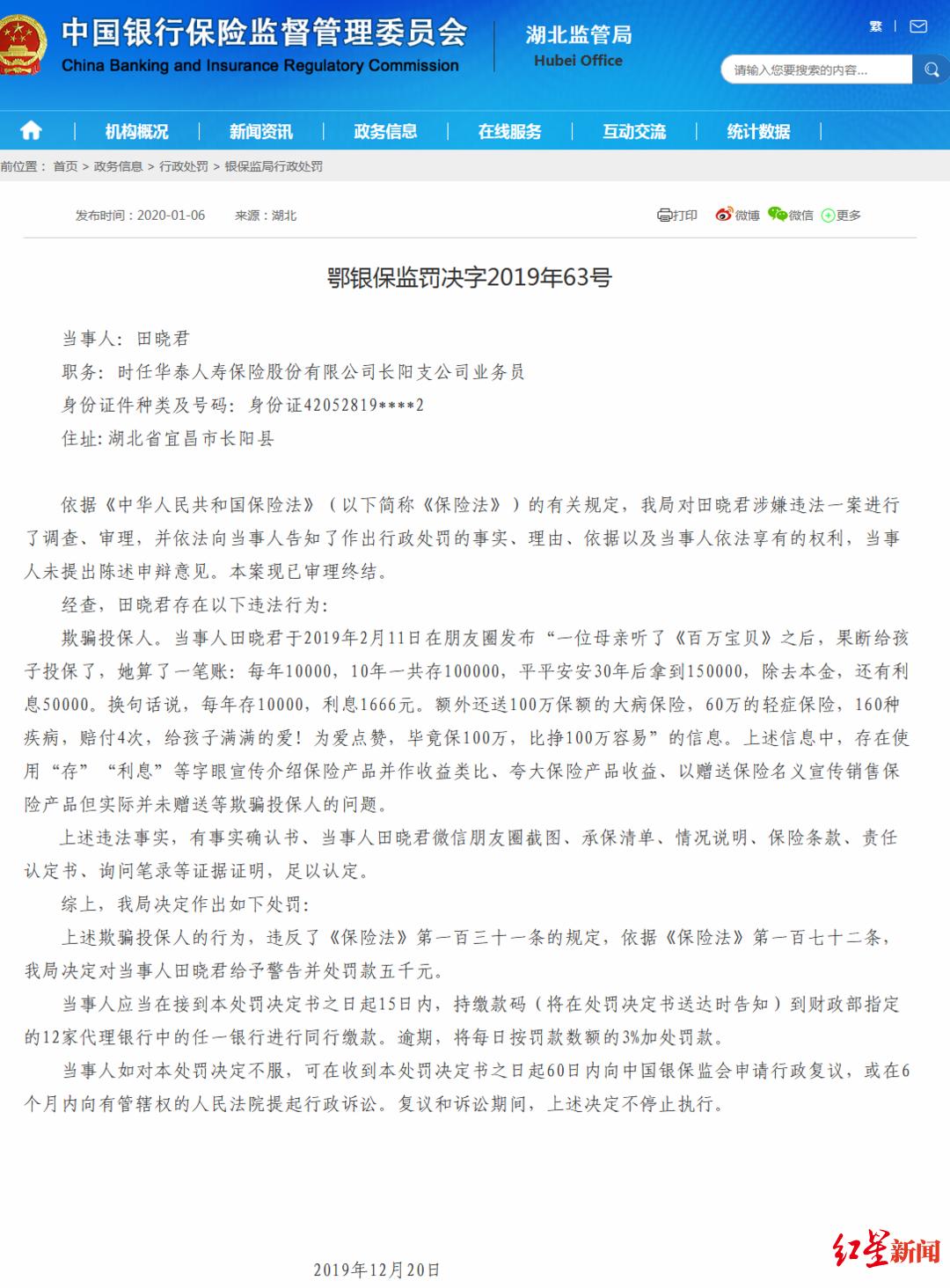 朋友圈發廣告欺騙投保人,華泰人壽保險再收兩張罰單