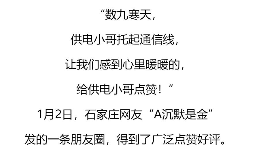 """30分钟姿势不变!电网""""托举哥""""温暖寒冬……"""