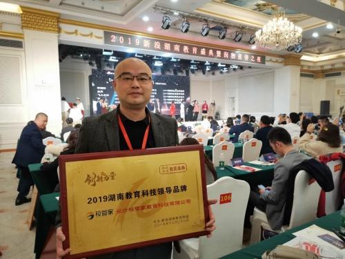 校管家荣获2019湖南教育科技领导