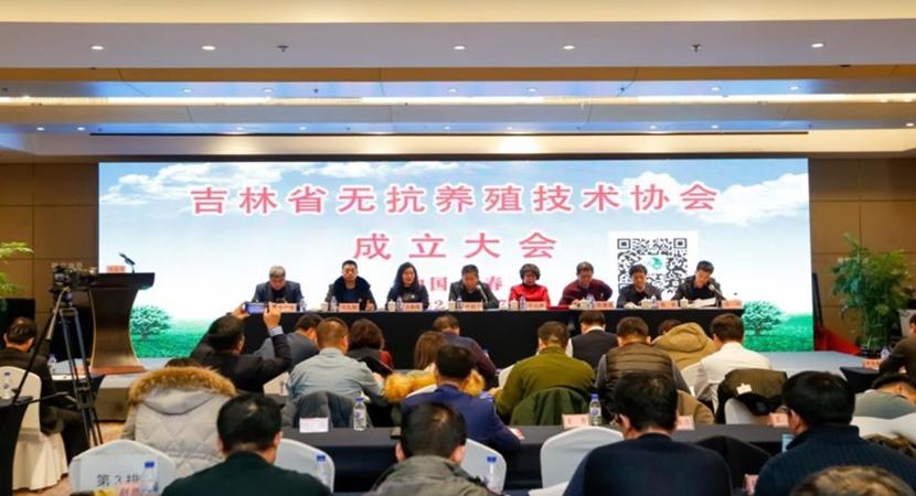 吉林省无抗养殖技术协会成立大会