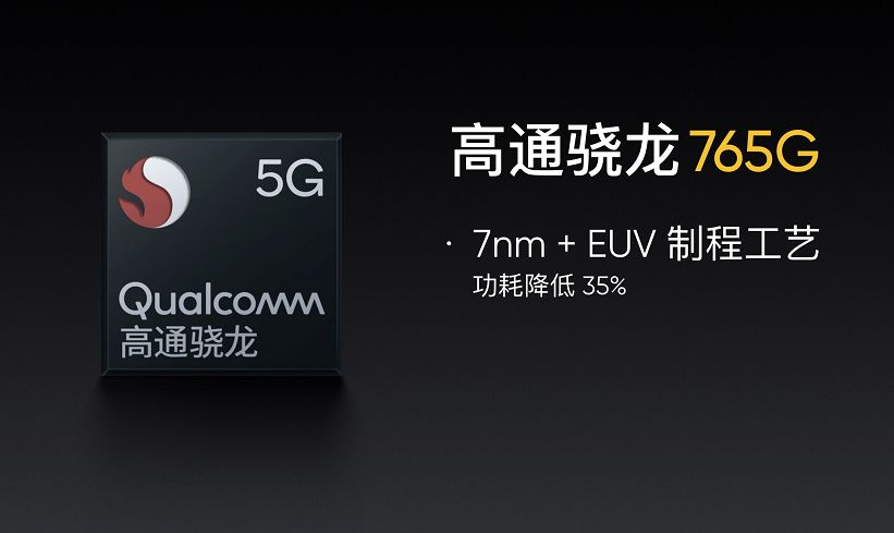 5G新大陆摆渡人:realme 真我X50 5G-最极客