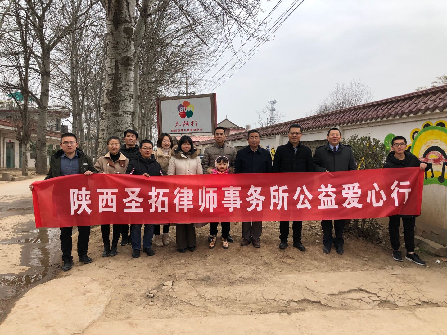 Shaanxi Shengtuo Law Firm keeps in mind the sense of social responsibility
