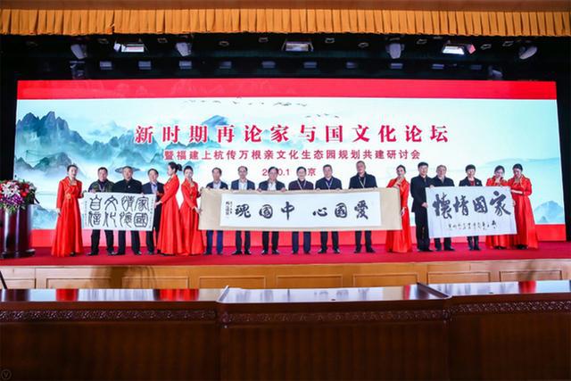 《新时代再论家与国》文化论坛在京举办