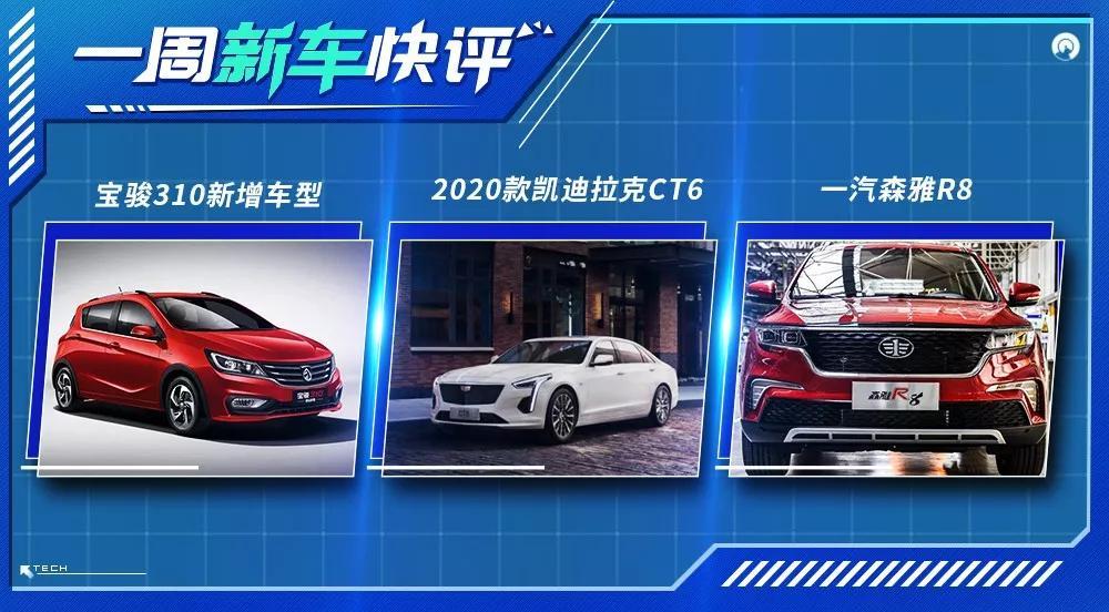 原新年第一周新车评测!汽车公司有哪些新动作?