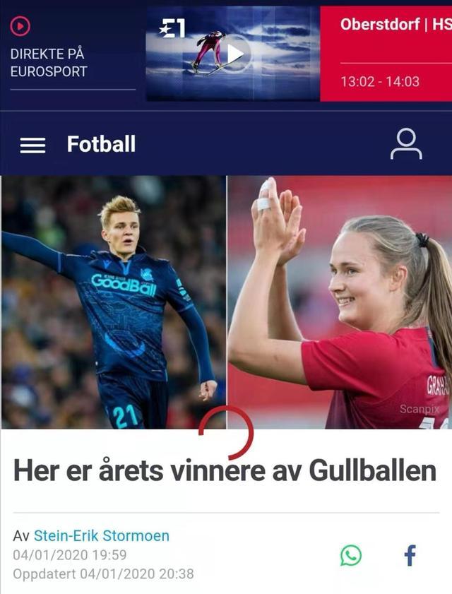 挪威足球双星闪耀!厄德高获年度最佳,哈兰德获年度最佳进步奖