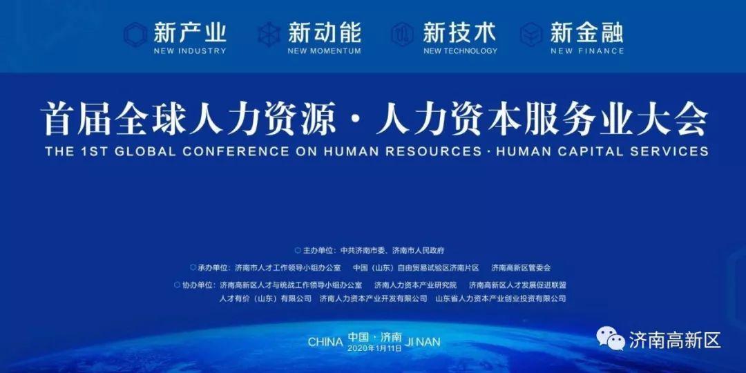 首届全球人力资本服务业大会大幕将启国内专家本周六齐聚济南解读人力资本服务业未来发展