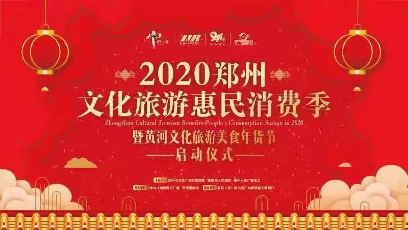 2020郑州文化旅游惠民消费季暨黄河文化旅游美食年货节,让你在这儿耍个够!