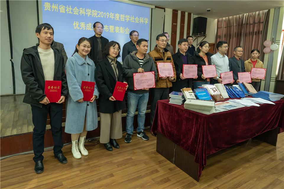 Guizhou Academy of Social Sciences releases outstanding achievements in philosophy and social sciences 2019