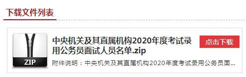 2020國家公務員考試首批面試名單已發布!馬上下載