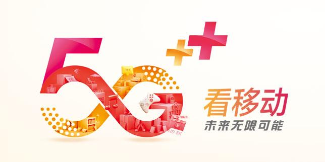 中國移動喜提9.8億用戶秘訣:網絡、服務、技術樣樣精通
