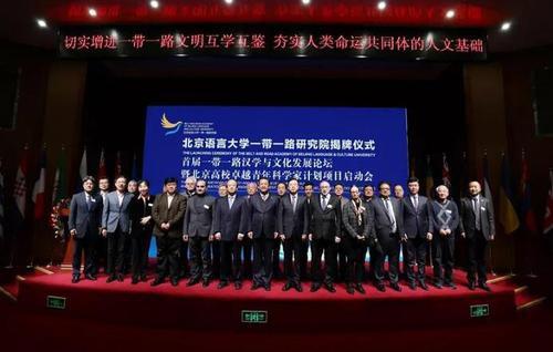 """北京语言大学成立一带一路研究院,聚焦""""一带一路""""汉学与文化发展"""