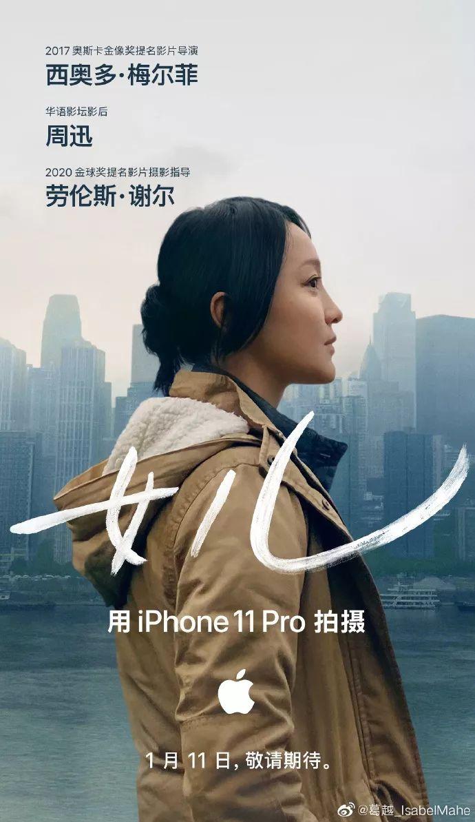苹果官宣2020新春大片《女儿》/折叠屏手机Razr二季度国内上市/vivo手机新设计曝光