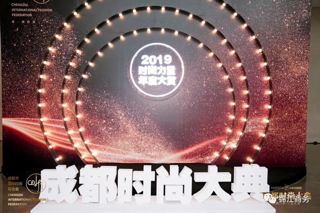 2019成都时尚大典锦江区聚集年度时尚力量