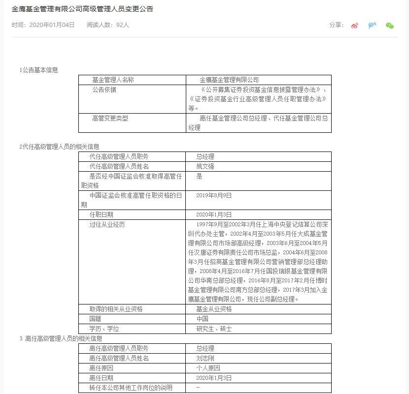 """金鹰基金刘志刚离职,去年曾遭国开泰富总经理""""登门怒骂"""""""