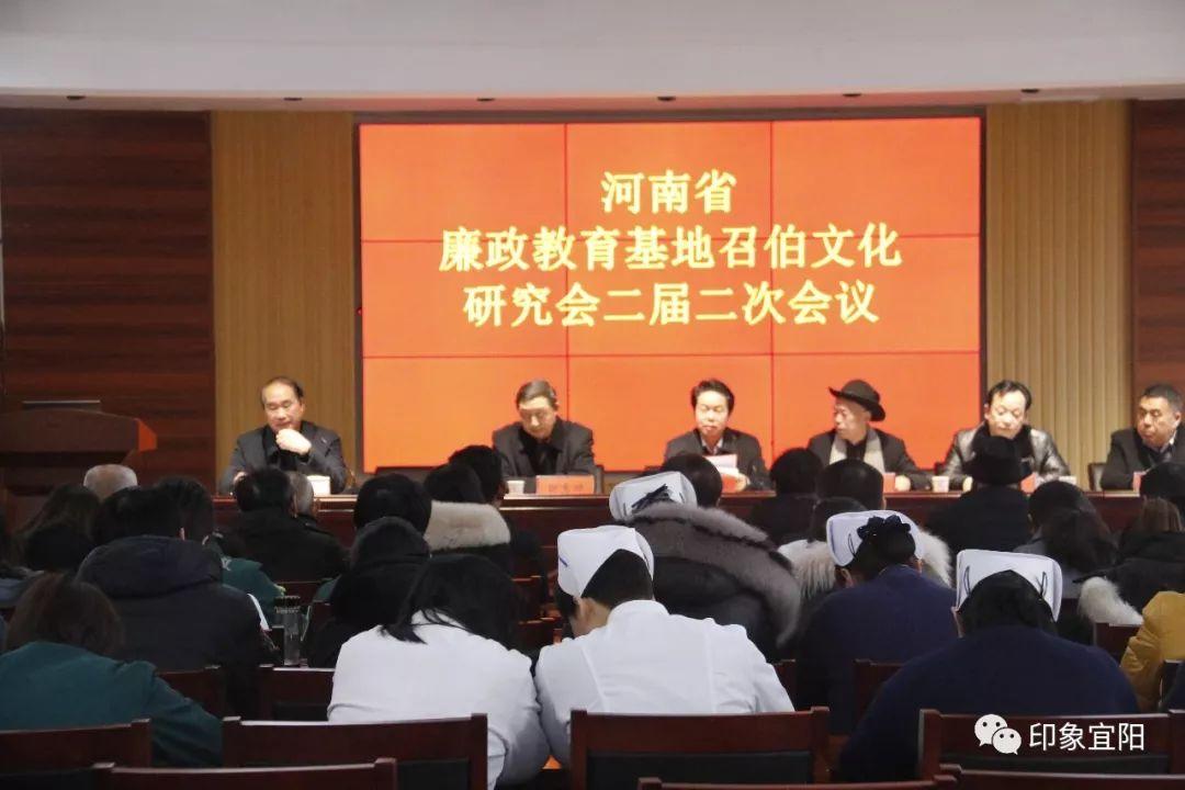 【文化讯息】河南省廉政教育基地召伯文化研究会二届二次会议召开