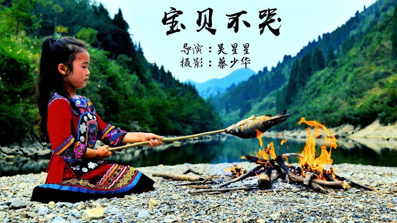 吴星星导演儿童成长电影《宝贝不哭》年底杀青