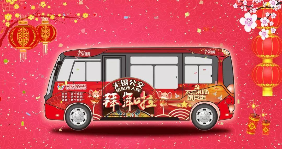 无锡公交庆新春便民专线来啦~赶紧上车围观!