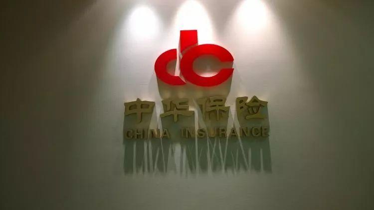 中华保险高管连续变动  旗下财险公司净利缩水监管罚单不断