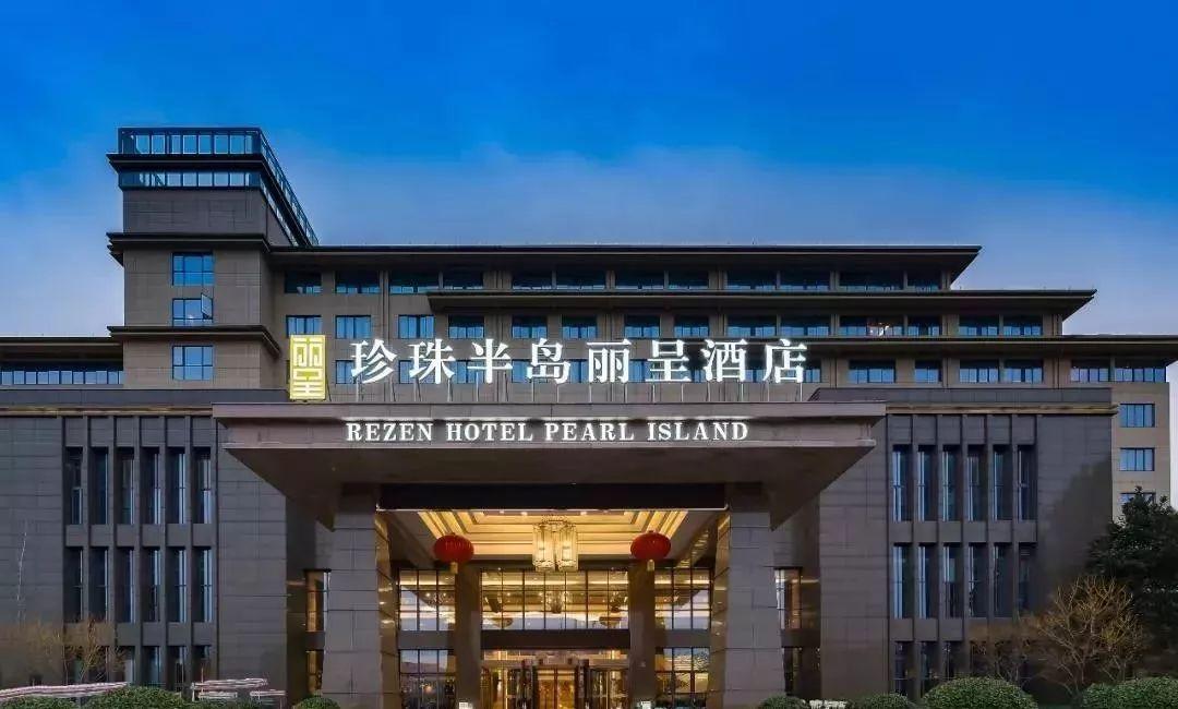千岛湖珍珠半岛丽呈酒店来啦!