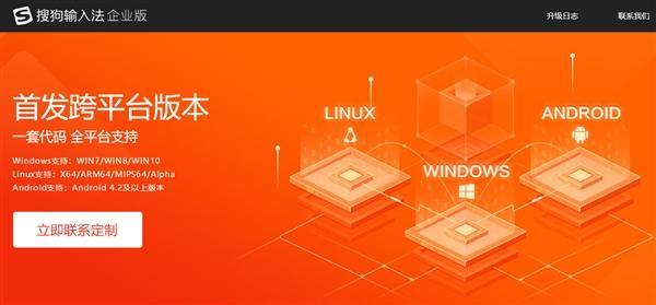 搜狗输入法企业版发布:支持Linux/windows/Android三大平台