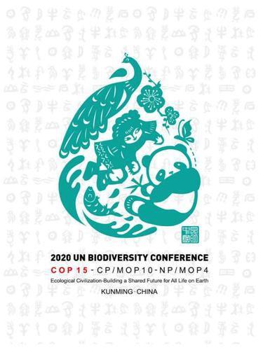 2020年联合国生物多样性大会会标发布