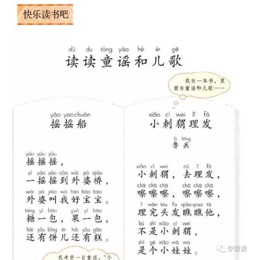 快乐暑假五年级语文_必须读!部编版语文1-6年级下册指定课外书目_教材