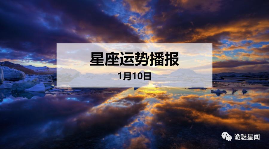 原创             【日运】12星座2020年1月10日运势播报