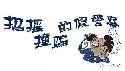 丢人!五华一男子刚出狱不久,又冒充警察招摇撞骗,被判刑十个月!