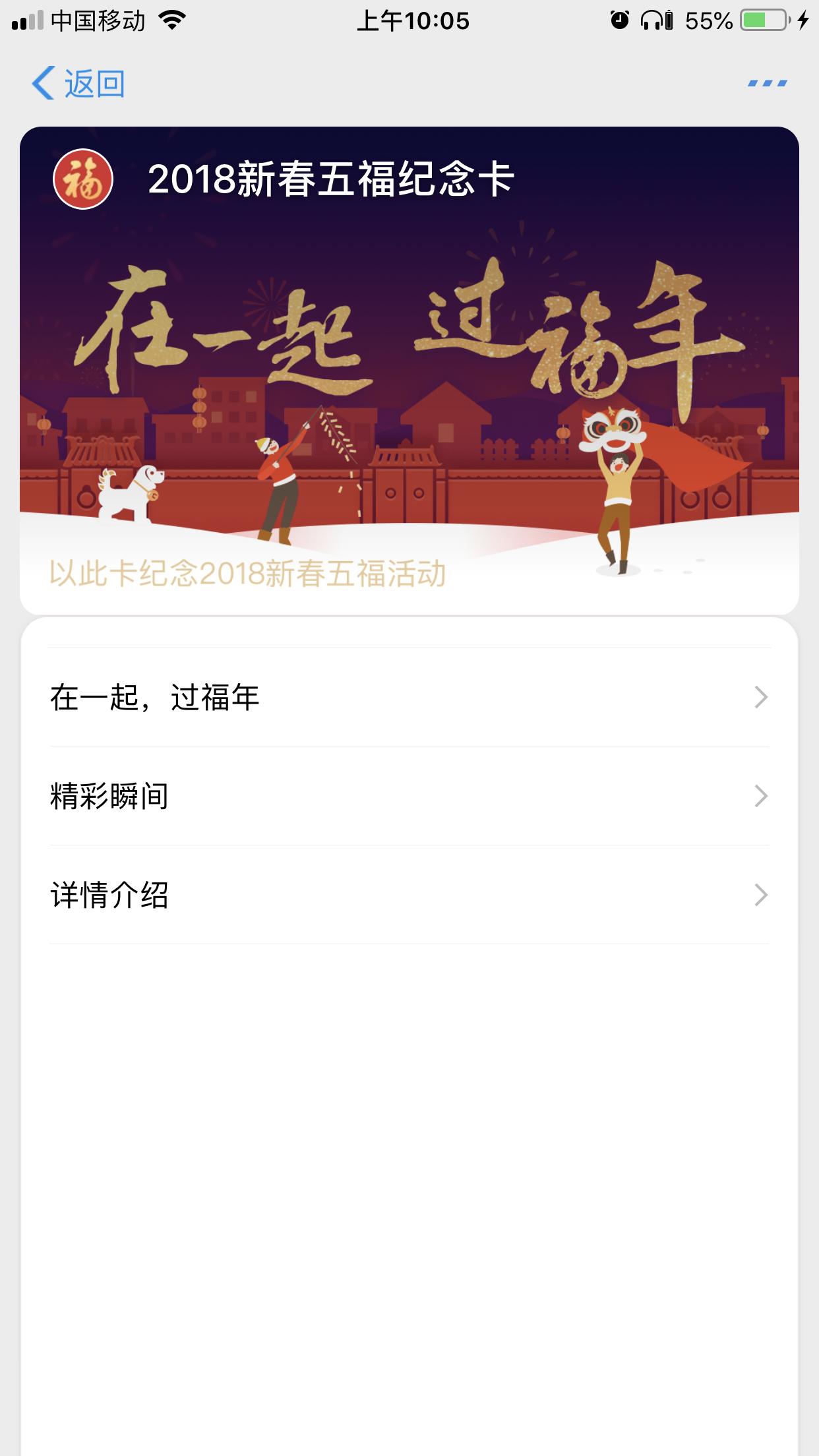 支付宝发布2020年春节集五福时间 预热宣传片 到哪儿了