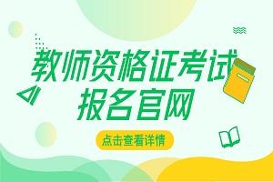 中国教育考试网:2020上半年教师资格考试报名流程