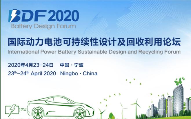 BDF2020国际动力电池可持续性设计及回收利用论坛