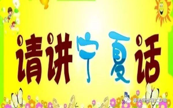 【趣味地理】中国哪个省说普通话最不标准?