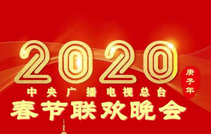 2020央视春晚总导演:杨东升   部分名单曝光