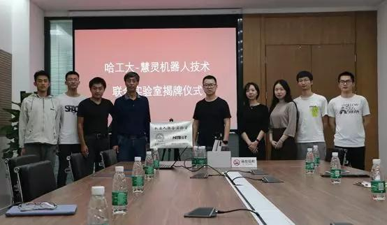 慧灵HITBOT&哈工大幸运彩网址技术联合实验室揭牌