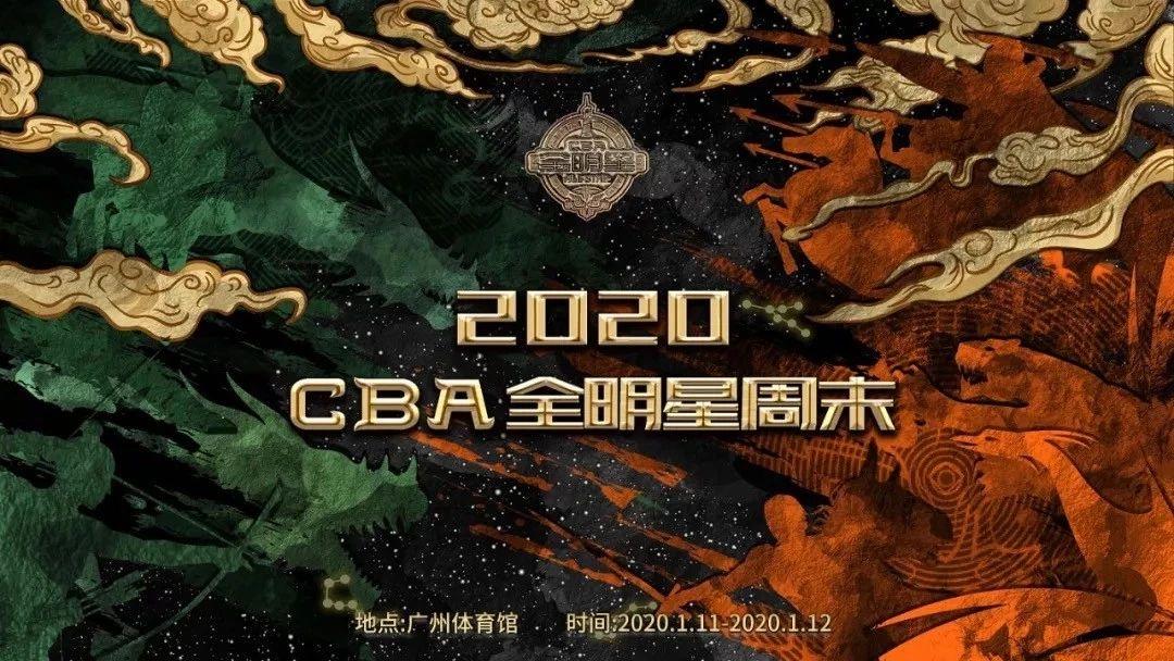 CBA年度欢庆盛典姚明献唱!全明星贴上喜庆标签