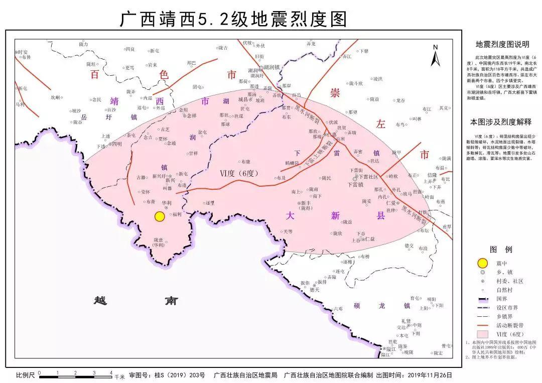地震 5 月 20 日
