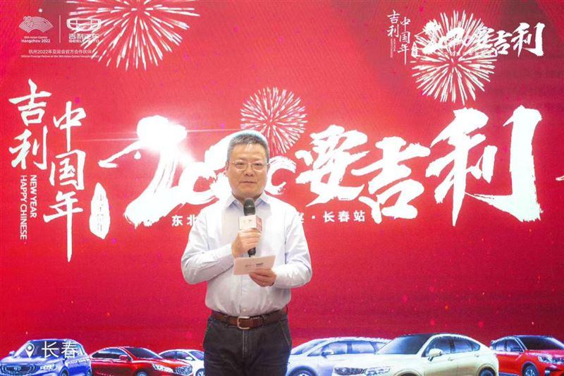吉利中国年 2020要吉利——精彩再启程
