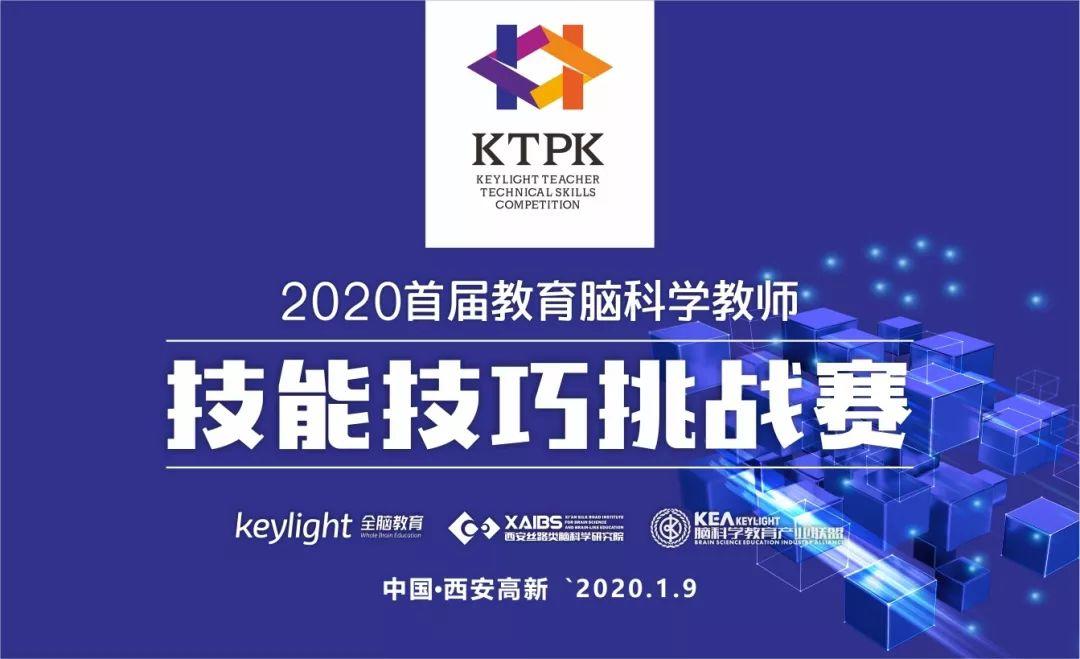 首届keylight全国教育脑科学教师技能技巧大赛,一触即发