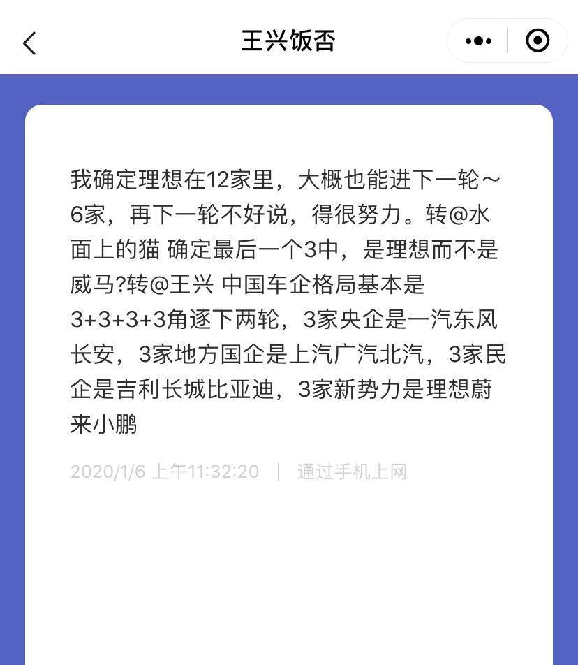 """<b>沈晖喊话王兴,""""威马会是TOP3"""" ,赌注背后是BAT之争?</b>"""