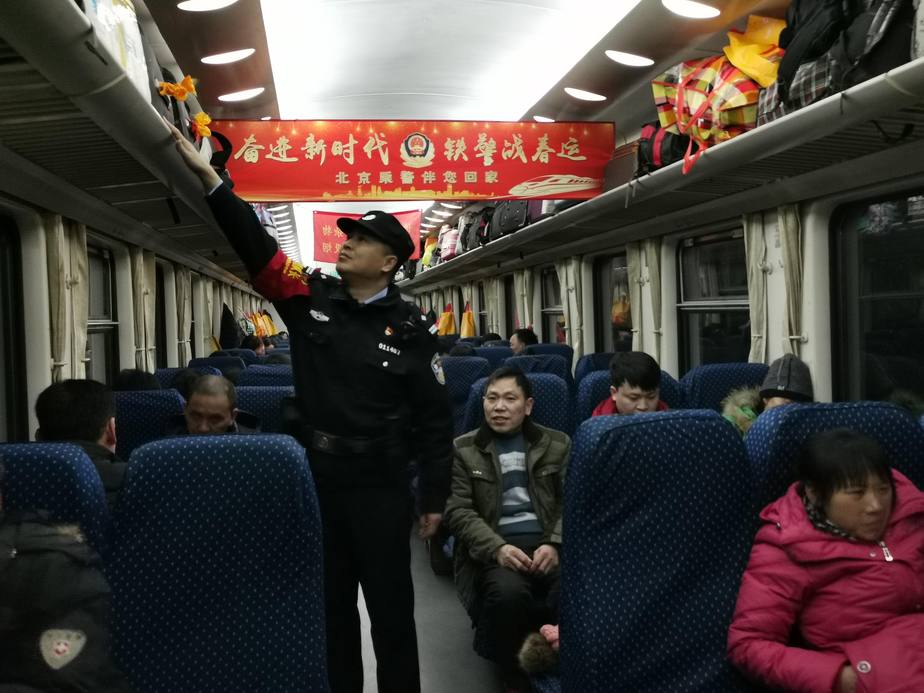 北京铁警今晨值乘北京站发出的首趟春运临客