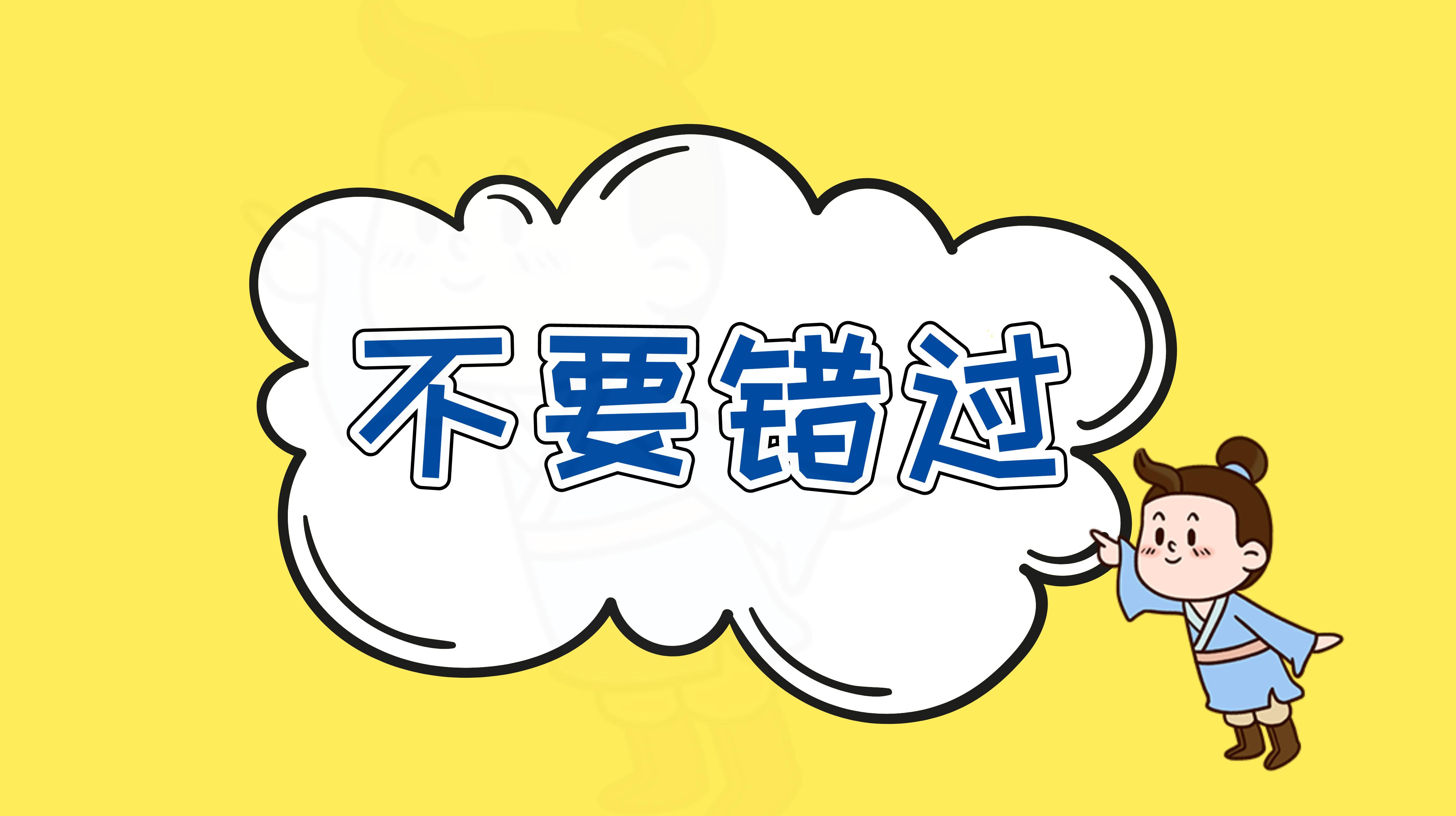 年后这些考试时间扎堆又赶上春节假期,这个备考时间太紧张了吧!