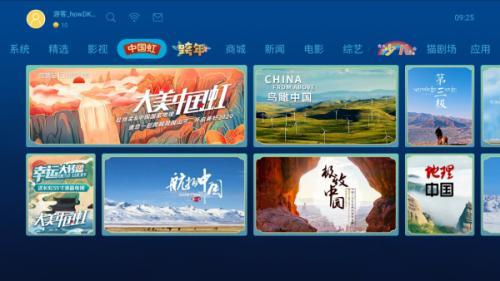 虹领金携手中国国家地理 智能电视上演大美中国虹