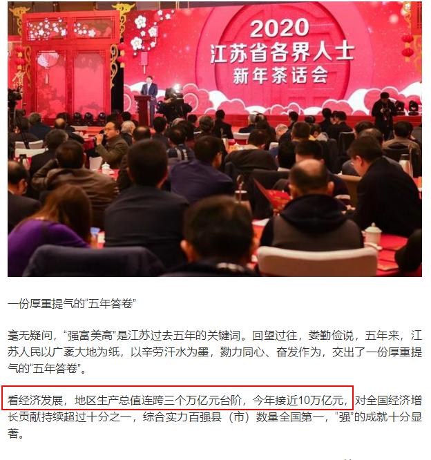 官宣!2019年广东省GDP已突破10万亿元,江苏省只是接近10万亿元