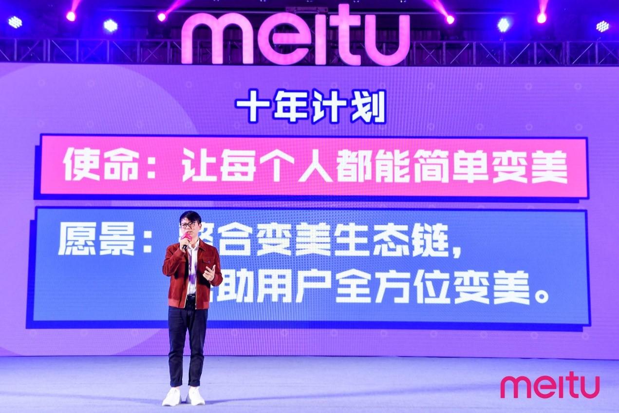 美图CEO吴欣鸿:下个十年,要让用户在现实世界全方位变美