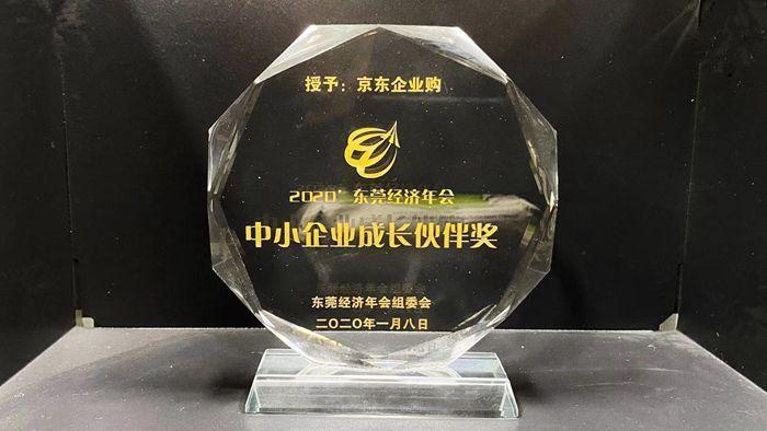 """京东企业购获东莞""""年度服务中小企业成长伙伴""""奖"""