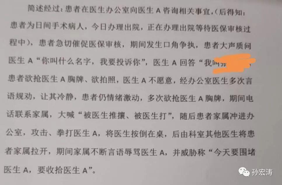 今天四川某法院局长在病房殴打医生致伤