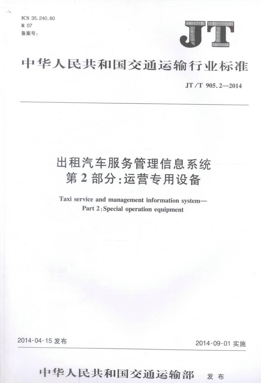 交通部JT/T 905认证怎么办理?