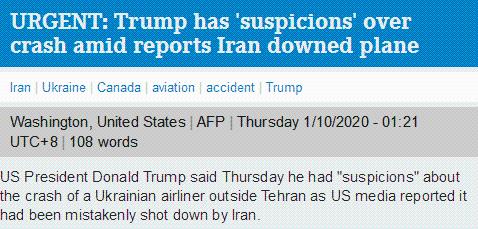 """伊朗否认导弹击落乌克兰客机 此前美英加都怀疑伊朗""""错误击落"""""""
