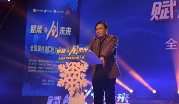 全国媒体MCN伙伴大会在黑龙江启幕